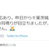 【地震予知】M6前後体感反応が!千葉茨城・福島宮城は要注意!関東から東北の耳鳴りも!本日7月26日には『地震雲』の投稿も相次ぐ!巨大地震に要警戒!!