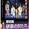 シネマ歌舞伎「野田版研辰の討たれ」@金沢21世紀美術館