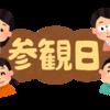 平成31年(令和元年)2019年度の東京都立白鴎高等学校附属中学校の学校公開日程