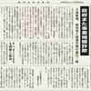 経済同好会新聞 第167号「また事業規模詐欺」