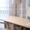 電動昇降デスク FLEXISPOT EJ2 レビュー(PR)
