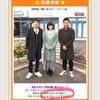 【メディア情報】TV出演のお知らせ
