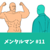 【1ページ漫画】メンタルマン #11