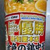本気盛 香り舞う金色の鶏中華(東洋水産)