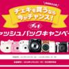 チェキ(instaxシリーズ)最大3,000円キャッシュバック2018年1月8日までキャンペーン!