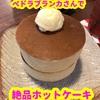 分厚いのにふわっふわ!!戸越銀座で絶品ホットケーキ!!