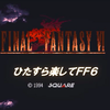 【FF6】【おやつ氏】ひたすら楽してFF6シリーズ。52回全滅バグで、ひTASら楽した結果。