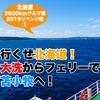 【北海道クルマ旅2019①】再び行くぜ北海道! 大洗からフェリーで苫小牧へ!
