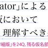 Illustratorでの文字組_その3_「行送り」補足