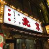 東京・神奈川 ラーメン紀行〉タレントさんおるやん!おいしい店やもんね