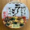 【 麺のスナオシ   だしがきいてる ラーメンだっぺ  醤油味 】