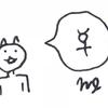 まちこさんの出生図の水星を細かく読む