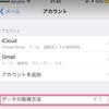 GmailをiPhone7で受信する方法!フェッチとプッシュの設定のやり方とは?