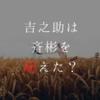 西郷どん 第15話「殿の死」感想 吉之助は斉彬を超えた?