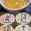 今日のおやつは…京都伊藤軒 フルーツ味のくずきり♪