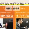 【高校生・高卒生対象】2021年度 オンライン説明会・個別相談会