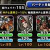 level.1155【黒い霧】第160回闘技場ランキングバトル3日目