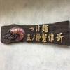 新宿の行列店 つけ麺の五ノ神製作所 に行ってきました♪