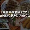 【東京大衆酒場まとめ】おすすめのひとり飲みにぴったりな居酒屋