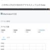 映画ブログ「Machinakaの日記」が100万アクセスを突破しました