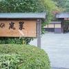翠嵐ラグジュアリーコレクションホテル京都  渡月橋を望む絶景と温泉露天風呂を備えた京都らしさを堪能できるマリオットグループの高級ホテル