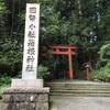 神奈川県、箱根神社