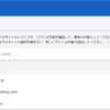 今さらながら独自ドメインを設定し Google AdSense とAmazon Associates の設定変更をしたので自分用メモ(後編)