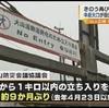 阿蘇中岳 9か月ぶりの立ち入り規制