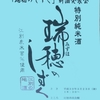 ひろかずの日本酒探訪③ 「瑞穂のしずく 新酒発表会」