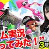 視聴記録 番外編 さゆ通LIVE #03(YouTube&ニコ生配信)
