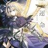 Fate/Apocrypha 第3話「歩き出す運命」感想