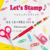 Let's Stamp♪~スタンプパラダイス~阪急 文具の博覧会2020春