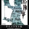 「中川ユウヰチ展」