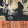 『会津執権の栄誉』をコーエー史観で読んで。
