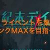 【世紀末デイズ】キャライベントを集めて☆5ランクMAXを目指そう!
