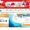 バリ島へH.I.S.初夢フェア2019で行く値段は39,800〜の超激安!豊富なラインナップだが売り切れ必須!?電話や店頭よりネット予約がおすすめです!