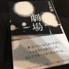 主人公がクズ【読書感想文】『劇場』又吉直樹/新潮社