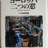 堀田善衛/加藤周一「ヨーロッパ二つの窓」(朝日文庫)
