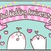 結婚記念日でした。
