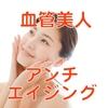 毛細血管ケアでアンチエイジング! 血管美人になって若返りと健康を・・・NHK ガッテン!より