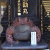 吉野/役行者の桜、金峯山寺の柱、吉野水分神社の格式、西行の草庵、陀羅尼助丸の大蛙。いやはや、いやはや。