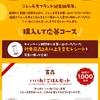 【1/31*2/8】ふじっ子煮50周年キャンペーン【レシ/はがき*web】