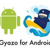 """スクリーンショット瞬間共有ツール""""Gyazo""""のAndroid版が登場!"""