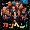 01月09日、井上真央(2020)