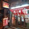 【ラーメン】味の時計台 北2条店