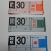 那珂川の入漁券が入荷しました