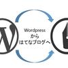 wordpressからはてなブログへの記事移行とリダイレクトの設定