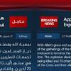 【IS声明全文・日本語訳】イスラム国(IS)英マンチェスター爆弾事件「十字軍国民を殺傷」と関与認める