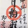 京都 即宗院の御朱印に薩摩藩の家紋が~西郷隆盛ゆかりの地~
