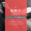 オルフェーヴル産駒のロックディスタウンとラッキーライラックは阪神JFを好走できるのか?ーー種牡馬の特徴も解説!